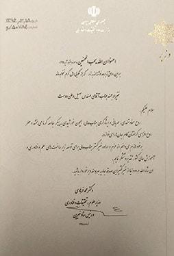 'تقدیرنامه های گروه آموزشی اکسین